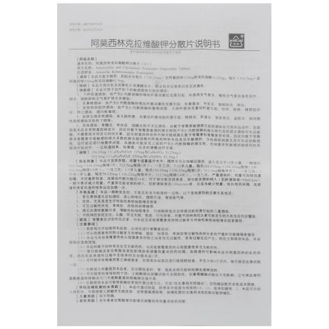 阿莫西林克拉维酸钾分散片(阿漠平)包装侧面图5