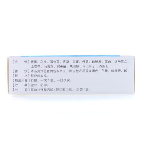 复方青黛丸(天宁寺)包装侧面图4
