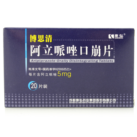 阿立哌唑口崩片(博思清)包装侧面图2