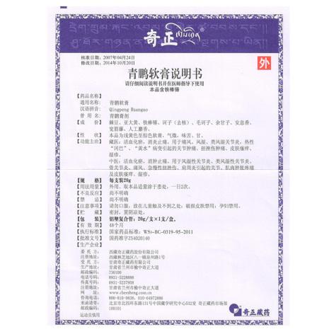 青鹏软膏(奇正)包装侧面图5