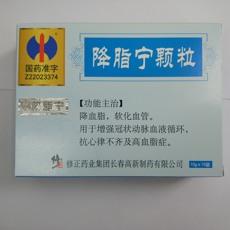 修正关新 降脂宁颗粒 10克×10袋 修正药业集团长春高新制药有限公司