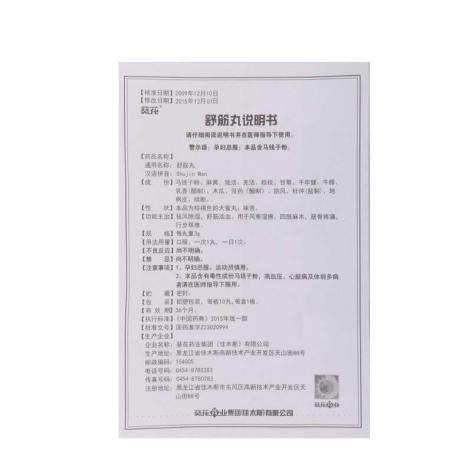 舒筋丸(葵花牌)包装侧面图5