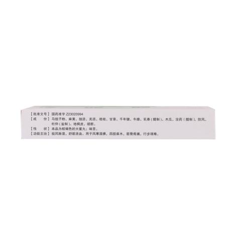 舒筋丸(葵花牌)包装侧面图4