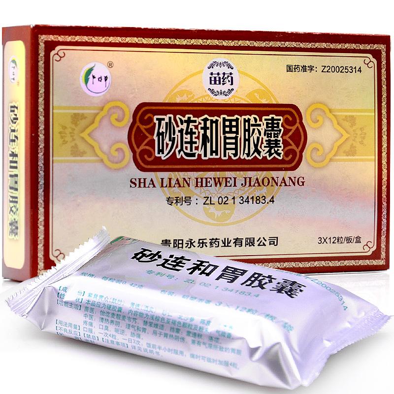砂连和胃胶囊(卢特单)