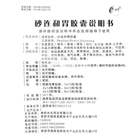砂连和胃胶囊(卢特单)包装侧面图4