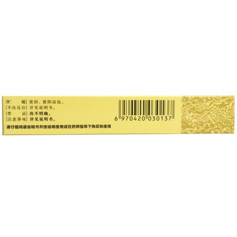 除湿止痒软膏(天联)包装侧面图4