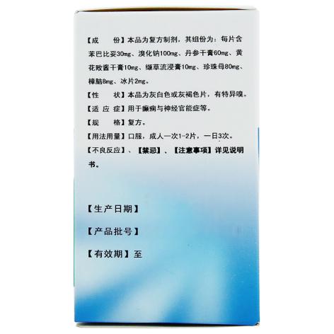 复方苯巴比妥溴化钠片(治闲灵)包装侧面图4