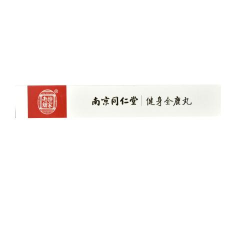 健身全鹿丸(同仁堂)包装侧面图4