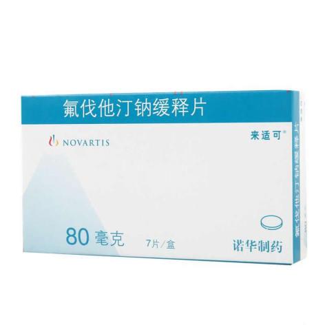 氟伐他汀钠缓释片(来适可)包装侧面图3