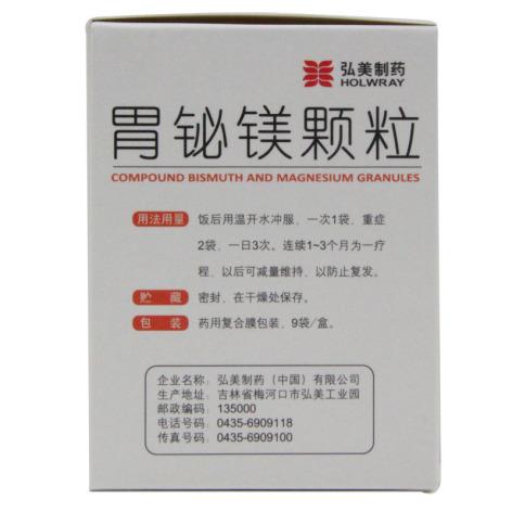 胃铋镁颗粒(弘美)包装侧面图2