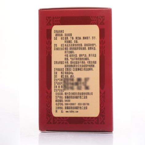 消白软膏(艾提尔尔)包装侧面图2