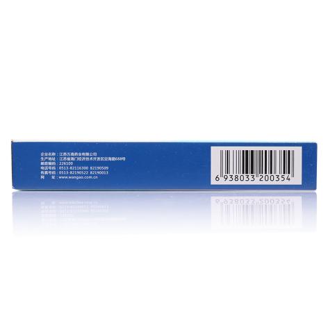苯扎贝特分散片(释欣)包装侧面图2
