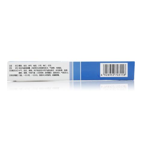 消栓肠溶胶囊(赛诺维)包装侧面图3