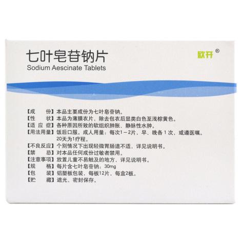 七叶皂苷钠片(欧开)包装侧面图2