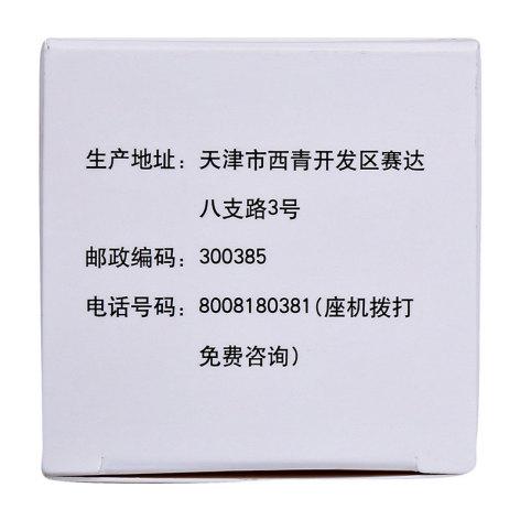 白癜风胶囊(红花牌)包装侧面图5