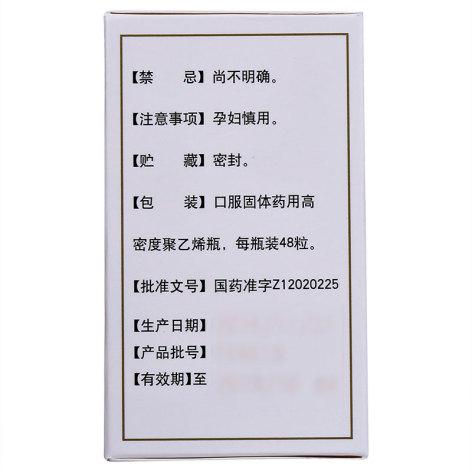 白癜风胶囊(红花牌)包装侧面图3