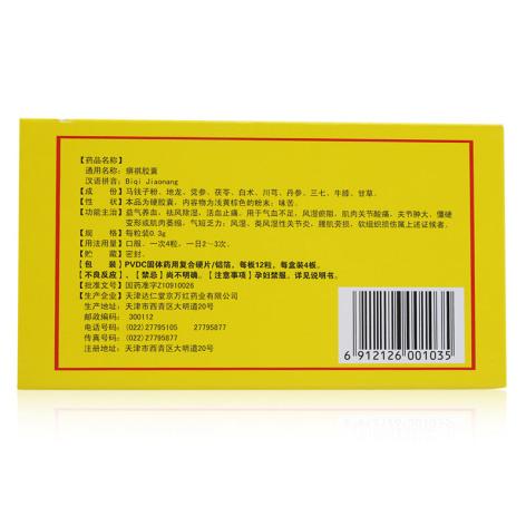 痹祺胶囊(痹祺)包装侧面图3