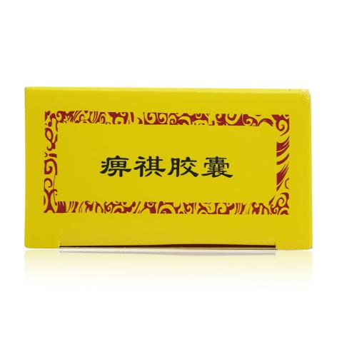 痹祺胶囊(痹祺)包装侧面图4