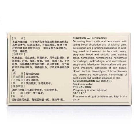 云南白药胶囊(云南白药)包装侧面图2