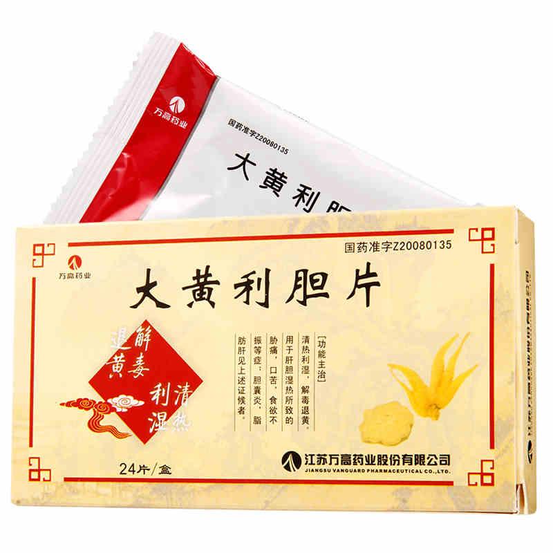 大黄利胆片(万高药业)