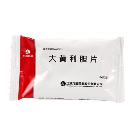 大黄利胆片(万高药业)包装侧面图2