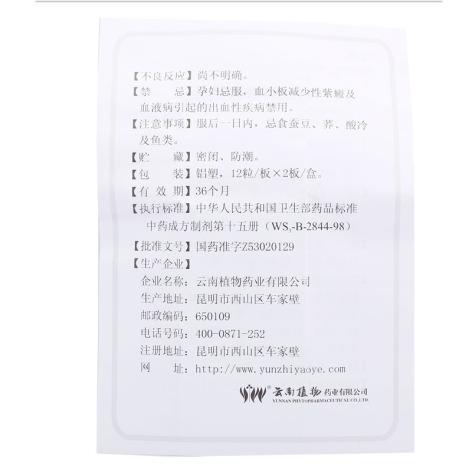 云南红药胶囊(云植)包装侧面图5