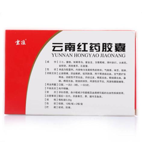云南红药胶囊(云植)包装侧面图2