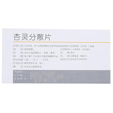 杏灵分散片(瑞科宁)包装侧面图3