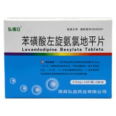 苯磺酸左旋氨氯地平片(弘福日)