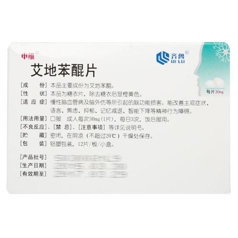 艾地苯醌片(申维)包装侧面图2