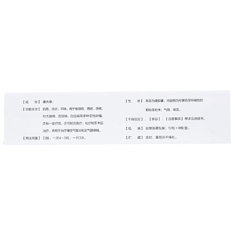 消癌平胶囊(皇甫谧)包装侧面图4