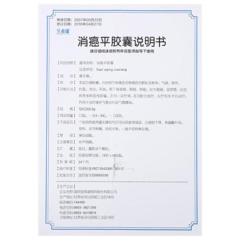消癌平胶囊(皇甫谧)包装侧面图5