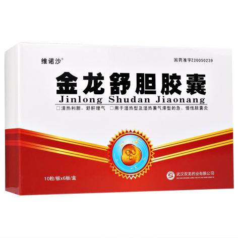 金龙舒胆胶囊(维诺沙)包装侧面图2