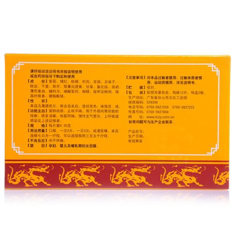 止咳宝片(特一)包装侧面图2