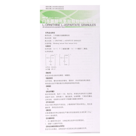 门冬氨酸鸟氨酸颗粒剂(瑞甘)包装侧面图4