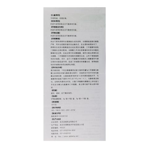 门冬氨酸鸟氨酸颗粒剂(瑞甘)包装侧面图5