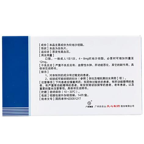 坎地沙坦酯片(悉君宁)包装侧面图3