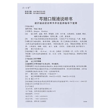 芩翘口服液(沃雪)包装侧面图4