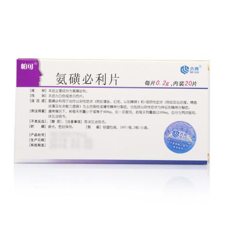氨磺必利片(帕可)包装侧面图2