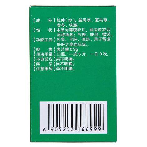 杜仲降压片(喜来乐)包装侧面图3