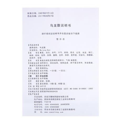乌龙散(万隆)包装侧面图4
