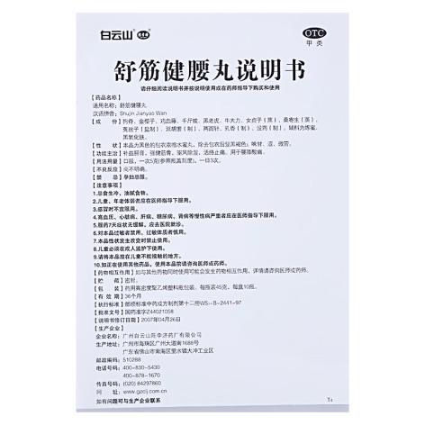 舒筋健腰丸(陈李济)包装侧面图5
