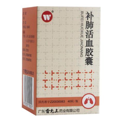 补肺活血胶囊(雷允上)包装侧面图2