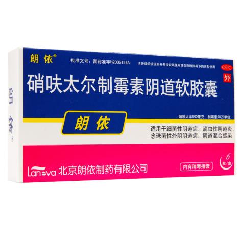 硝呋太尔制霉素阴道软胶囊(朗依)包装侧面图2