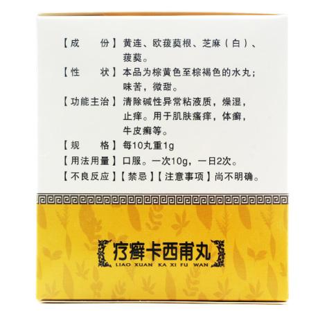 疗癣卡西甫丸(维阿舒)包装侧面图2