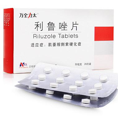 萬全 利魯唑片 50mgx12片x2板/盒 萬特制藥(海南)有限公司