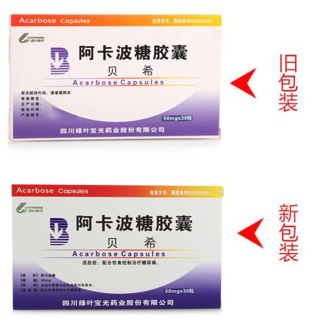 阿卡波糖胶囊(贝希)包装侧面图2