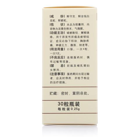 金龙胶囊(李建生)包装侧面图4