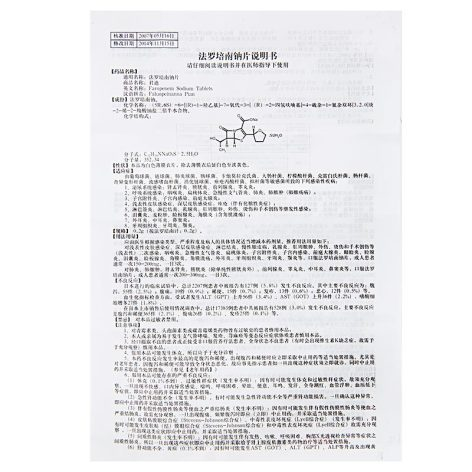 法罗培南钠片(君迪)包装侧面图4