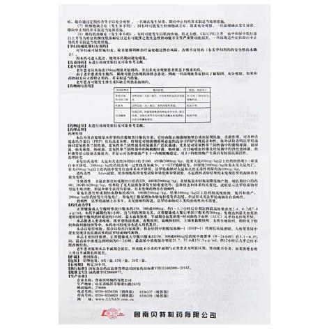 法罗培南钠片(君迪)包装侧面图5